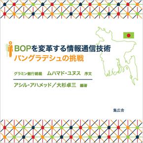 プレスリリース『BOPを変革する情報通信技術』