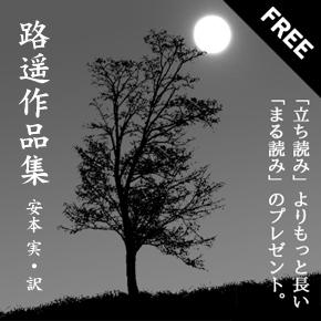 小説『路遥作品集』1編まる読みプレゼント