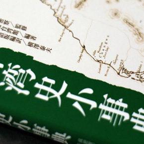 増補改訂版・台湾史小事典