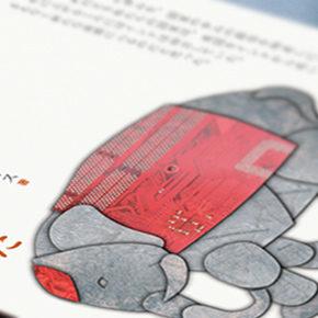 書評『インド 解き放たれた賢い象』