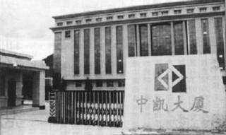 西蔵華泰龍砿業開発有限公司