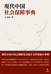現代中国社会保障事典 - ジャケットと帯