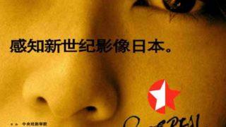 2008 REAL 日本ドキュメンタリー映画交流会