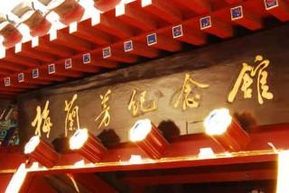 梅蘭芳故居に掲げられた題額。揮毫は故鄧小平氏による