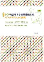 BOPを変革する情報通信技術