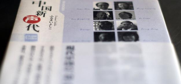 変わる中国を代表する18人のインタビュー集『中国新声代』