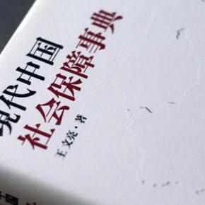 サーチナ書評『現代中国社会保障事典』