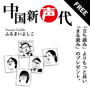 『中国新声代』1編まる読みプレゼント