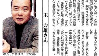 信濃毎日新聞:王力雄氏インタビュー