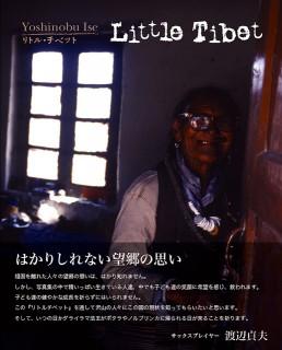 リトル・チベット - ジャケットと帯