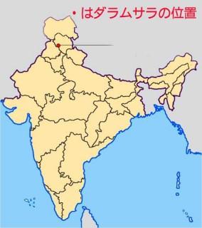 チベット亡命政府のあるダラムサラはインド北部にある