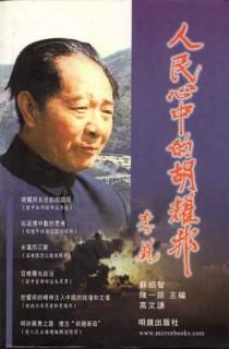 『人民心中的胡耀邦』表紙