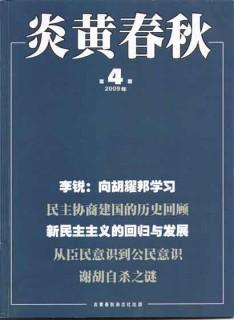『炎黄春秋』表紙