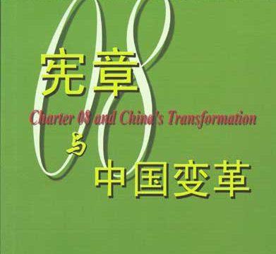 零八憲章與中国変革