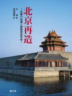 北京再造 - ジャケット