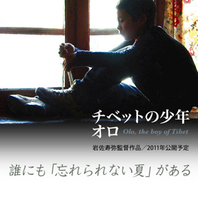 映画『チベットの少年 オロ』