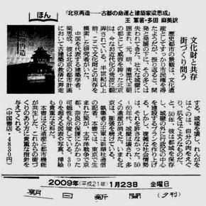 朝日新聞の書評