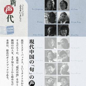 週刊朝日・週刊図書館で『中国新声代』を紹介