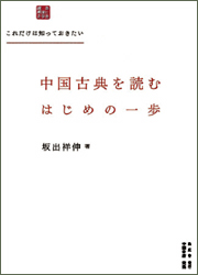 中国古典を読むはじめの一歩