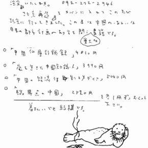 沢野ひとしさんの『北京再造』の感想