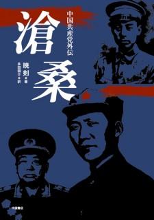 滄桑 – 中国共産党外伝