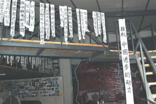 建物の壁を埋める標語