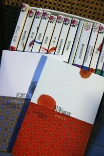 15冊組作品集『中日新生代作家佳作集粋』
