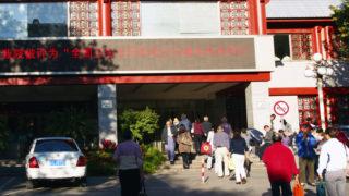 北京のある病院