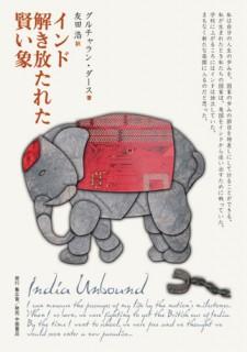 インド 解き放たれた賢い象 - ジャケット
