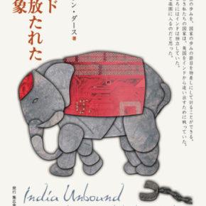 プレスリリース『インド解き放たれた賢い象』