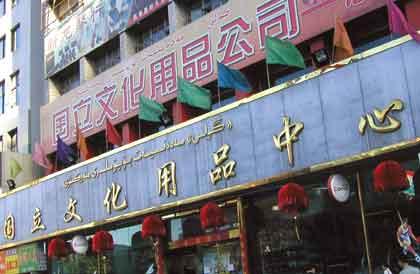 「漢語を最大限使用し、ウイグル語を最小限使用する」という看板