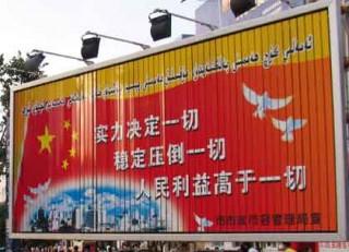 「党の言葉」で書かれた看板