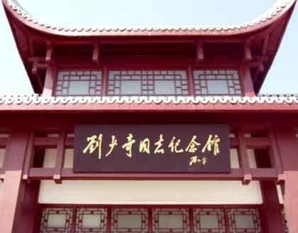 劉少奇記念館