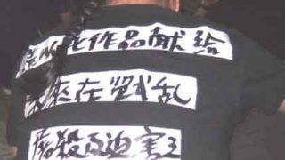 三木の黒いTシャツと白い文字