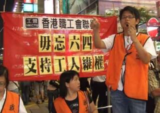 香港労働組合連合会の「六・四を忘れず、労働者の権利を支持する」という訴え