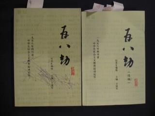 『五八劫―一九五八年四川省中学生社会主義教育運動紀実―』正続