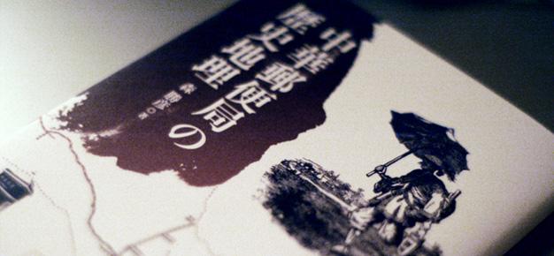 新刊案内/中華郵便局の歴史地理