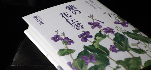 新刊案内『紫の花伝書』