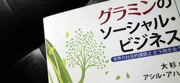 新刊案内 - グラミンのソーシャル・ビジネス