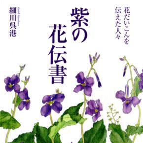 『紫の花伝書』著者による講演会とトークイベント
