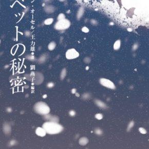 『チベットの秘密』出版記念講演会@大阪