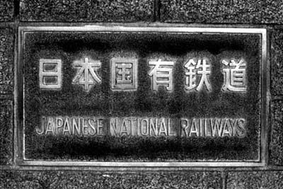 日本国有鉄道本社にあった看板