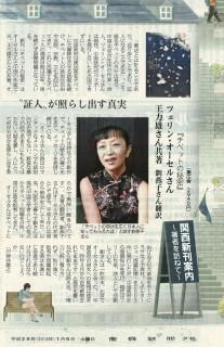 産経新聞関西版『チベットの秘密』書評