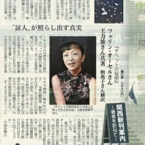 産経新聞夕刊関西版で『チベットの秘密』紹介