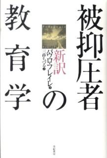 「被抑圧者の教育学」(日本語新訳版)