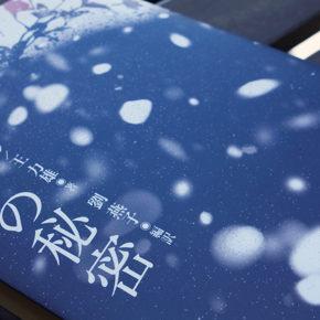 書評/チベットの秘密──照らし出される中国とチベットの「闇」