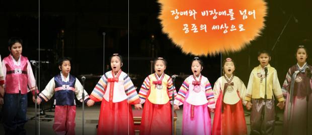 韓国の社会的企業・ハンビッ芸術団の公演