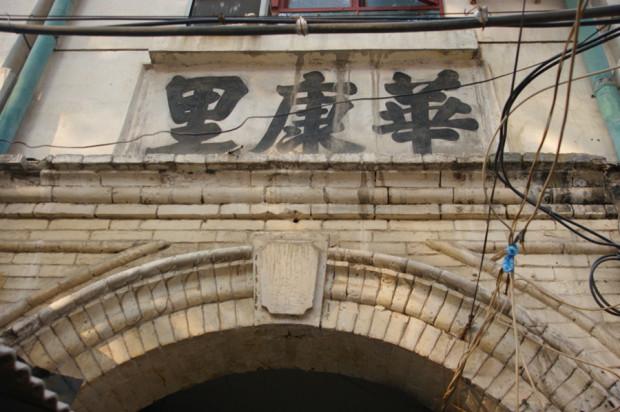 1918年竣工。元の名は平康里。妓楼となる予定だったが、間もなく住宅地になり、名も華康里に変更