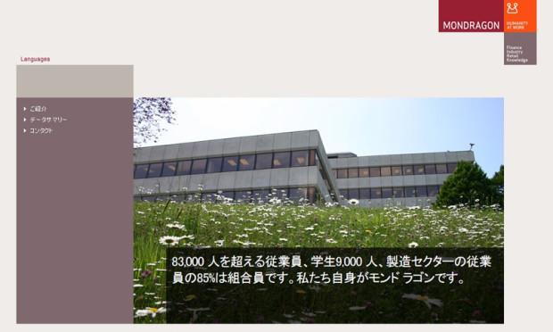 モンドラゴングループのホームページ(日本語版)