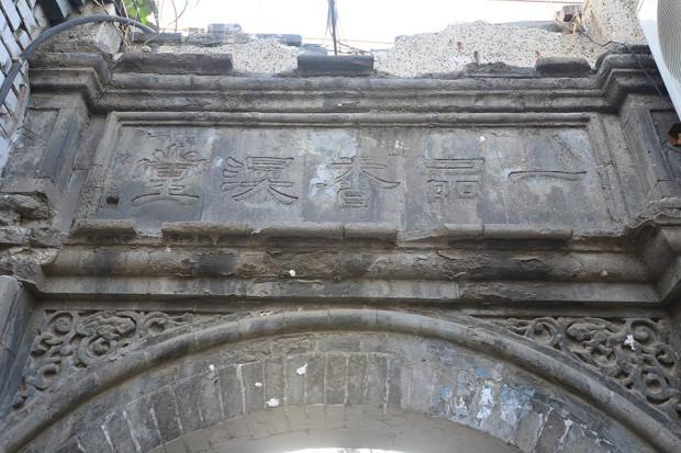 「一品香浴池」の門に残る彫刻